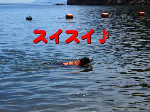ちゃんと泳げるんだから♪